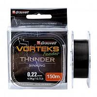 [해외]VORTEKS FEEDER Thunder 150m